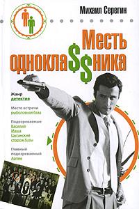 Серегин М.Г. - Месть однокла$$ника обложка книги