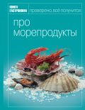 Книга Гастронома Про морепродукты