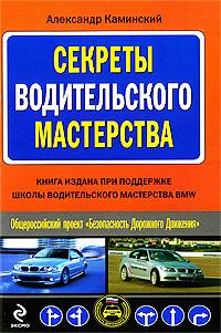 Секреты водительского мастерства Каминский А.Ю.