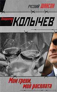 Колычев В.Г. - Мои грехи, моя расплата обложка книги