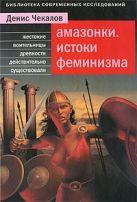 Чекалов Д. - Амазонки. Истоки феминизма' обложка книги