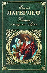 Деньги господина Арне: роман, повесть, новеллы обложка книги