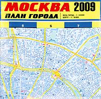 - Карта Москвы 2009. План города обложка книги