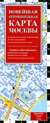 - Новейшая автомобильная карта Москвы обложка книги