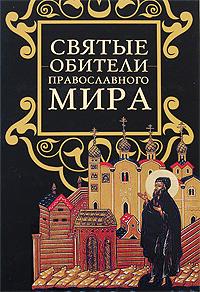 Ионина Н.А. - Святые обители православного мира обложка книги