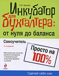 Инкубатор для бухгалтера: от нуля до баланса. Самоучитель. 2-е изд., перераб. и доп.