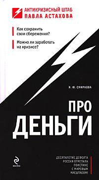 Смирнова Н.Ю., Астахов П.А. - Про деньги обложка книги