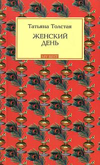 Толстая Т.Н. - Женский день: рассказы обложка книги