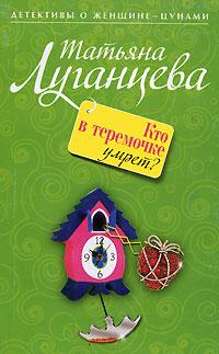 Луганцева Т.И. - Кто в теремочке умрет?: роман обложка книги