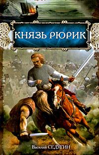 Князь Рюрик: роман обложка книги