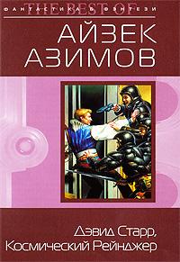 Дэвид Старр, Космический рейнджер: фантастические повести