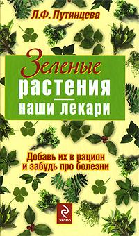 Путинцева Л.Ф. - Зеленые растения - наши лекари обложка книги
