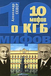 10 мифов о КГБ обложка книги
