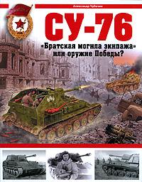 Чубачин А.В. - СУ-76. Братская могила экипажа или оружие Победы? обложка книги