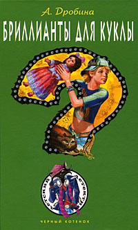 Дробина А.В. - Бриллианты для куклы: повесть обложка книги