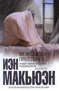 Макьюэн И. - Меж сбитых простыней: рассказы обложка книги