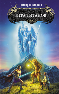 Игра титанов: фантастический роман