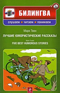 Твен М. - Лучшие юмористические рассказы. (+CD) обложка книги