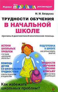 Трудности обучения в начальной школе: Причины, диагностика, комплексная помощь Безруких М.М.