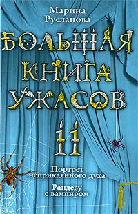 Русланова М. - Большая книга ужасов. 11: Портрет неприкаянного духа. Рандеву с вампиром обложка книги