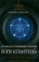 Уилсон К. - Боги Атлантиды: В поисках утраченных знаний' обложка книги