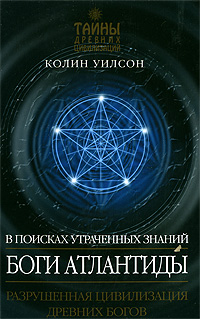 Боги Атлантиды: В поисках утраченных знаний обложка книги