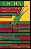 Книга, ради которой объединились писатели, объединить которых невозможно