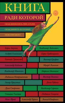 - Книга, ради которой объединились писатели, объединить которых невозможно обложка книги