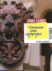 Холина А.И. - Настольная книга сердцеедки: роман обложка книги