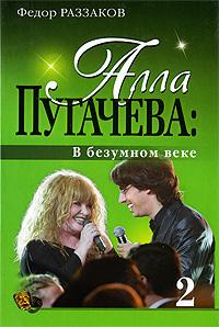 Алла Пугачева: В безумном веке обложка книги