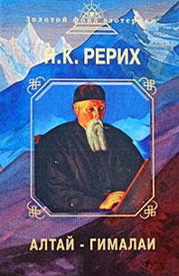 Рерих Н.К. - Алтай - Гималаи обложка книги