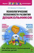 Психологические особенности развития дошкольников