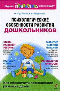 Психологические особенности развития дошкольников Дьяченко О.М., Лаврентьева Т.В.
