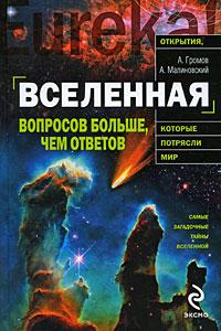 Громов А.Н., Малиновский А.М. - Вселенная. Вопросов больше, чем ответов обложка книги