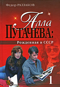 Алла Пугачева: Рожденная в СССР обложка книги