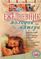 Ежедневник молодой матери. (+CD)