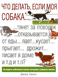 Эванс Дж. - Что делать, если моя собака... обложка книги