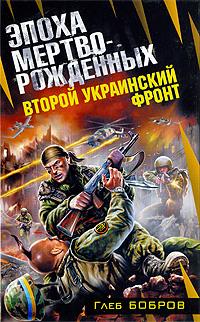 Второй Украинский фронт. Эпоха мертворожденных: фантастический роман
