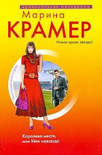 Крамер М. - Королева мести, или Уйти навсегда: роман обложка книги