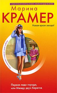 Крамер М. - Первая леди города, или Между двух берегов обложка книги