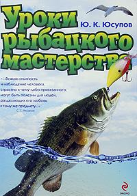 Юсупов Ю.К. - Уроки рыбацкого мастерства обложка книги