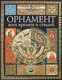 Лоренц Н.Ф. - Орнамент всех времен и стилей обложка книги