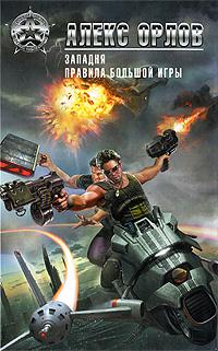 Орлов Алекс - Западня. Правила большой игры: фантастические романы обложка книги