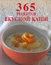- 365 рецептов вкусной каши обложка книги