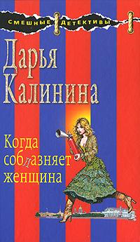 Калинина Д.А. - Когда соблазняет женщина обложка книги