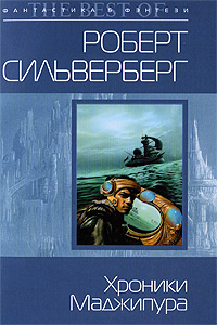 Сильверберг Р. - Хроники Маджипура: фантастический роман обложка книги