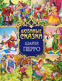 Перро Ш. - Любимые сказки Шарля Перро обложка книги