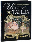 Худеков С.Н. - Иллюстрированная история танца. (черная)' обложка книги