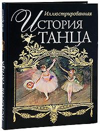 Иллюстрированная история танца. (черная) обложка книги