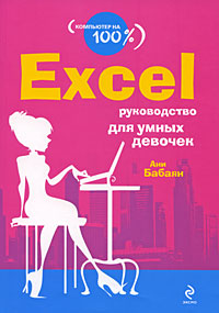 Excel: руководство для умных девочек Бабаян А.